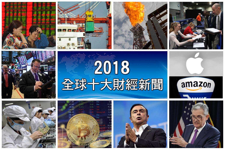2018年的全球經濟出現了「非同步」增長的異常現象。根據國際貨幣基金會(IMF)預測,歐元區GDP增長率從2.4%降為2.2%,日本也由1.7%降為1%,但美國卻由2.3%逆勢成長至2.9%。(大紀元資料室)