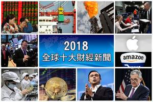 【年終盤點】2018全球十大財經新聞(上)