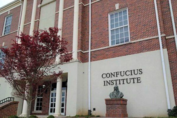 美國議員提法案 遏制孔子學院對高校影響