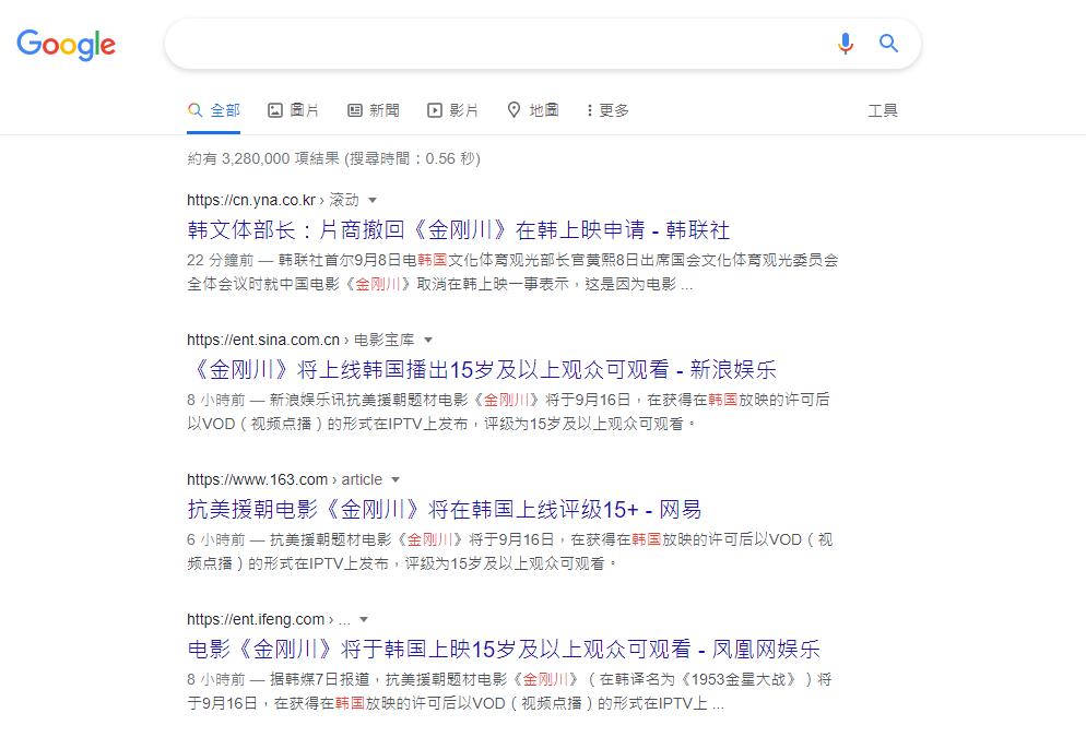 中國新浪娛樂、網易等網站9月8日報道《金剛川》在南韓上映的消息,但當天南韓電影進口商已撤回了上映申請。(Google網頁截圖)