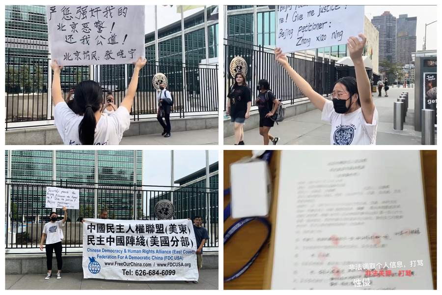 中國留學生在聯合國前維權 訴中共警察性侵