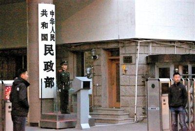中共民政部正副部長相繼被免職,紀檢組組長被撤。。(資料圖片)