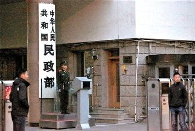 民政部塌方 將牽出多少內幕和江系人物 (1)