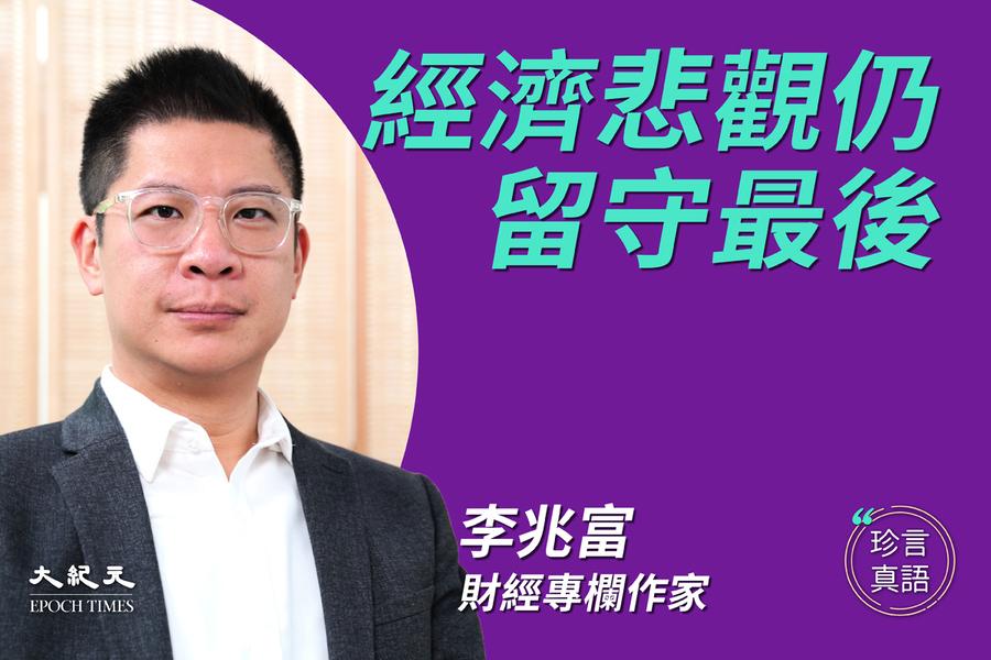 【珍言真語】李兆富:留存現金 應對失業潮