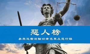 法輪功遞交中共惡人名單 籲29國政府制裁