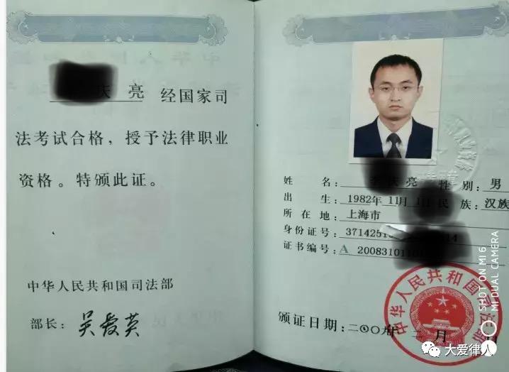 實習律師怒揭北京律協和司法局濫權黑幕