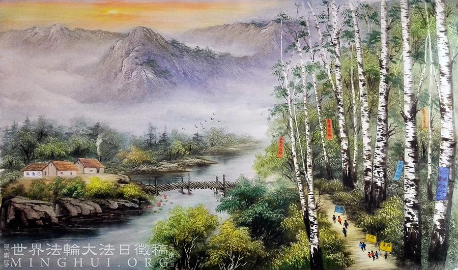 慶5·13 修煉者書畫作品欣賞(多圖)