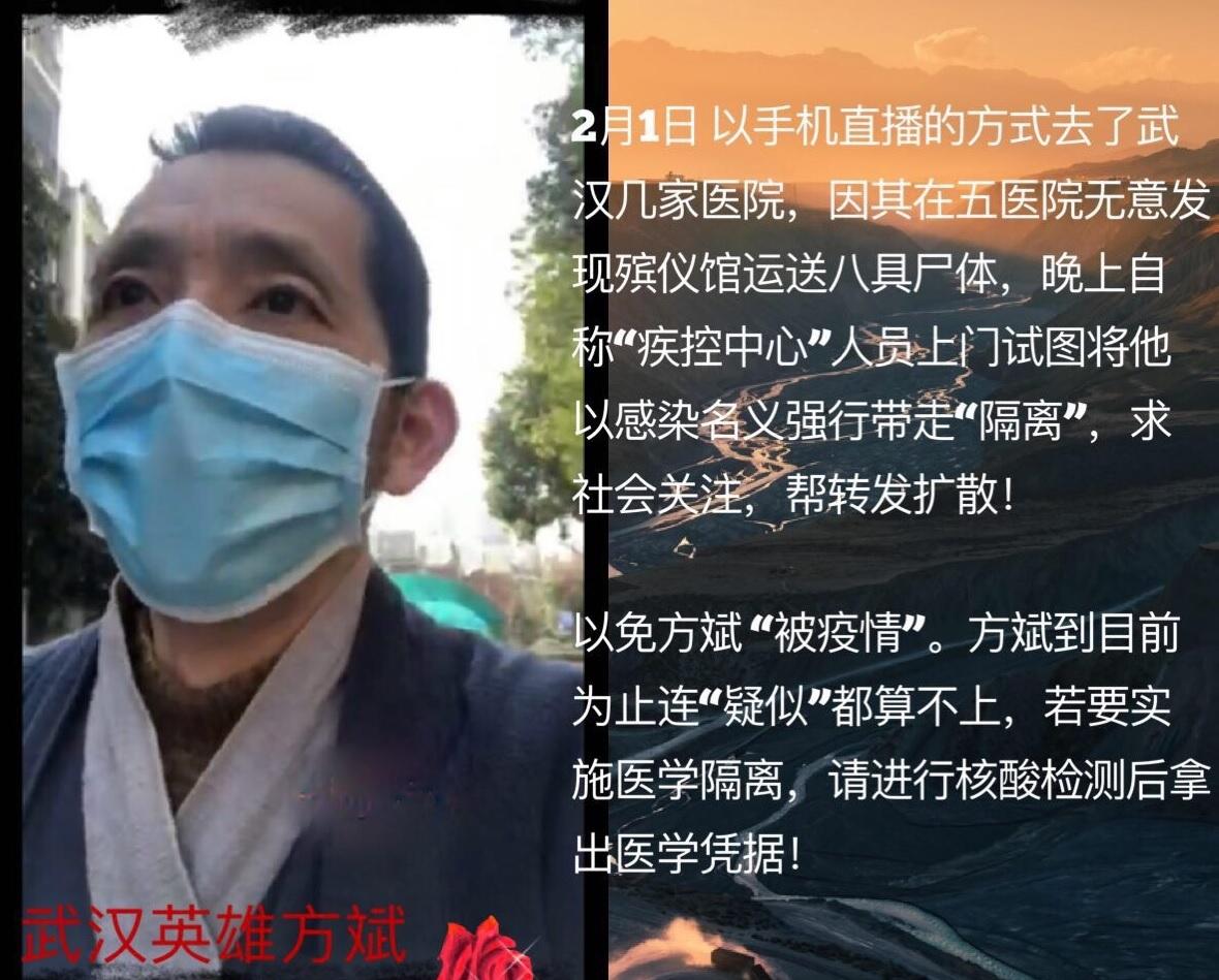 武漢公民記者方斌因拍攝武漢第五醫院5分鐘拖出8具屍體影片被抓。(受訪者提供)
