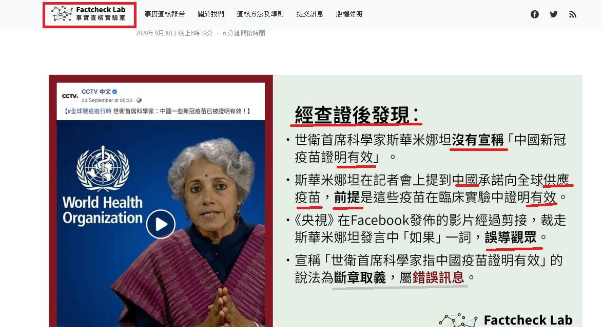 2020年9月30日,香港「事實查核實驗室」發佈查核報告指,中共央視發佈了假新聞,誤導觀眾。(網頁截圖)