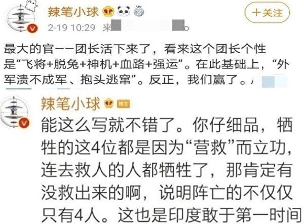 中國網絡大V「辣筆小球」發帖質疑。(網頁截圖)