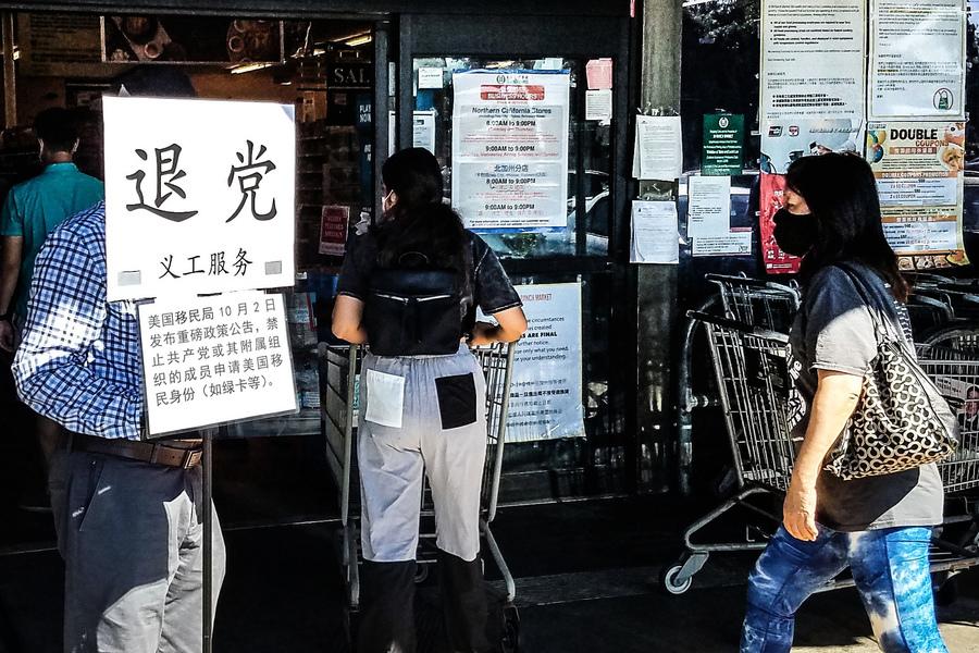 美禁共產黨員移民 三藩市華人急辦退黨證書