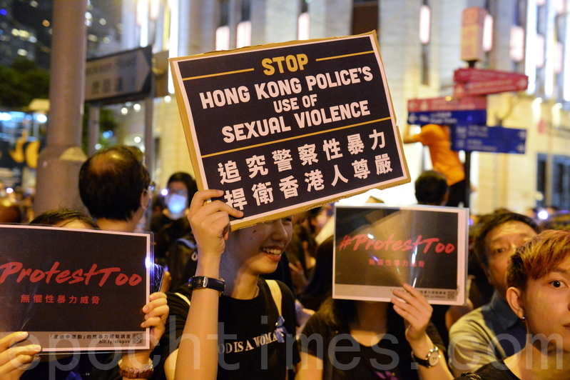 香港抗議者抗議警方濫暴和施行性暴力。(宋碧龍/大紀元)