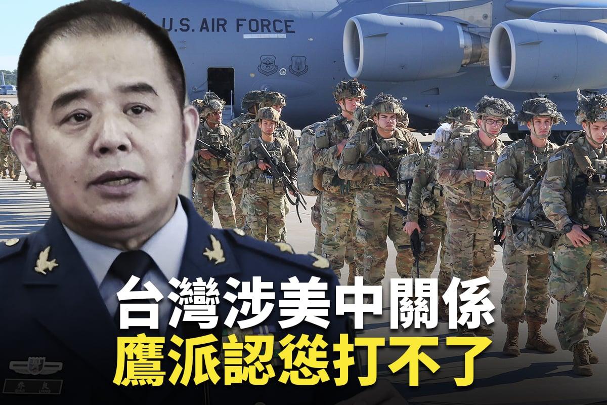 美力挺台灣入世衛,中共鷹派承認:台灣問題不是內政!關鍵在美中實力對比。(大紀元合成)