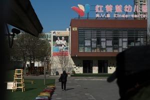 北京紅黃藍幼兒園一虐童教師獲刑