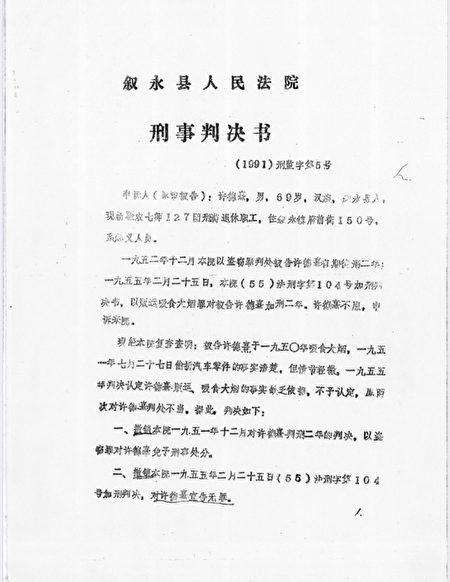 1991年10月22日,敘永縣法院出具《刑事判決書》撤銷了上述兩項判決,宣告許德熹無罪。(受訪人提供)