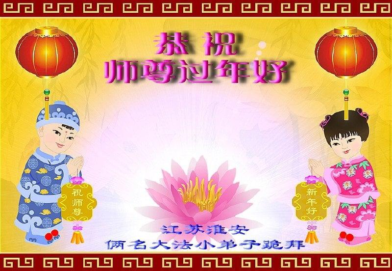 在新年裏,修煉法輪功的小弟子們恭祝李洪志師父新年好。(明慧網)