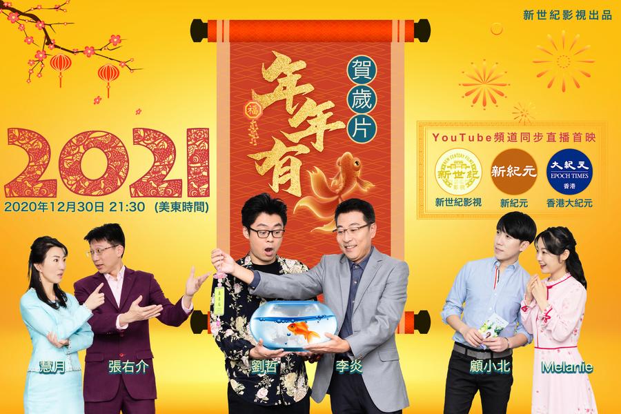 預告:新世紀賀歲片《年年有魚》30日首映