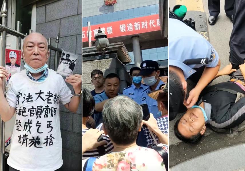 四川數十訪民連日聚集省高院喊冤 多人被捕