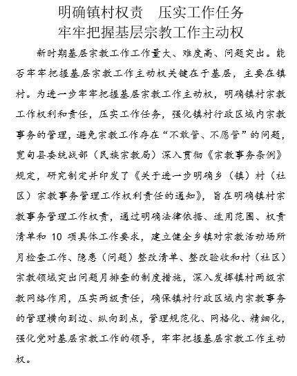 中共丹東市寬甸縣委統戰部(民族宗教局)2020年文件顯示,要加強黨對宗教的領導。圖為文件截圖。(大紀元)