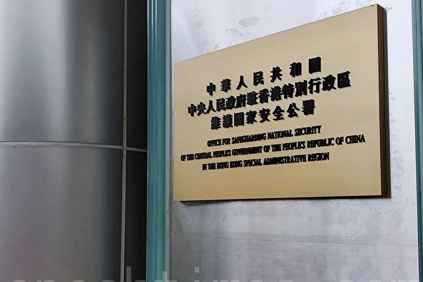 港版國安法生效,中央在香港設立維護國家安全公署,並徵用香港中旅集團旗下的銅鑼灣維景酒店作辦公地點。(宋碧龍/大紀元)