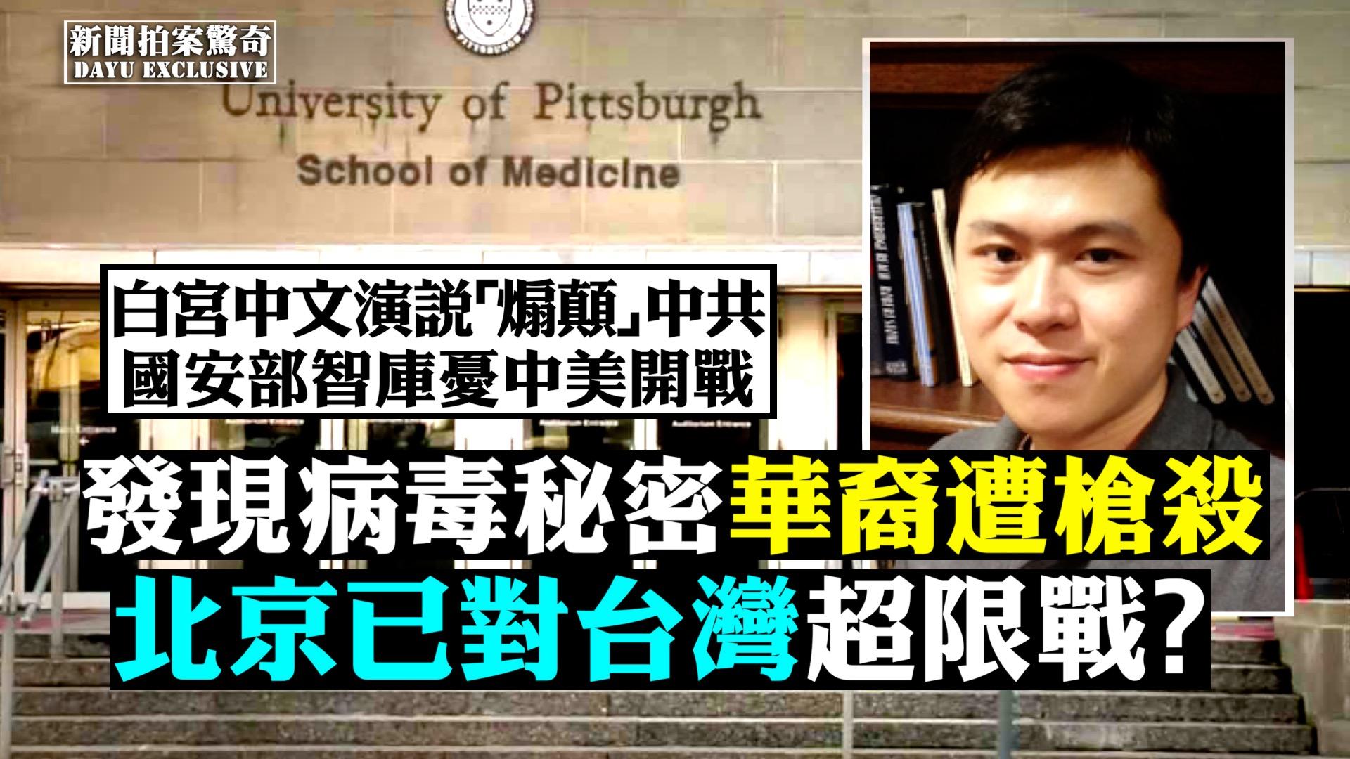 華裔學者美國遭謀殺,對中共病毒有重大發現。(新唐人合成)