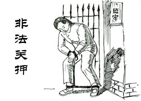 北京法輪功學員程小富被河北女監迫害致瘋