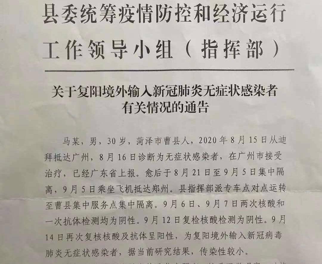 2020年9月15日,山東荷澤市曹縣王集鎮季集村發現一例復陽病例,封村封路,人心惶惶。目前該疫情還沒有媒體報道。(網絡截圖)