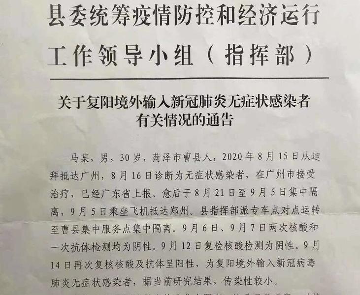 山東荷澤現一例「復陽」病例 封村封路