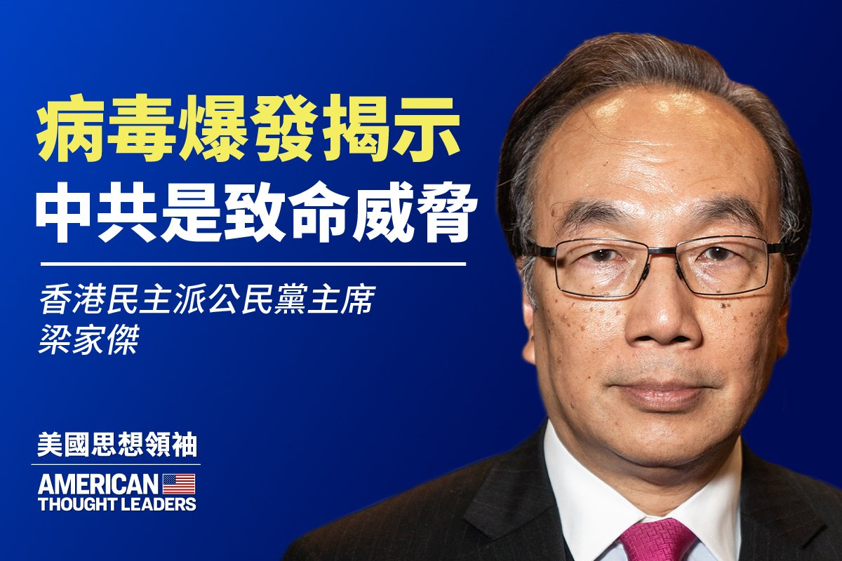 香港民主派公民黨主席 梁家傑:瘟疫大爆發揭示中共是「致命」威脅!(大紀元合成)