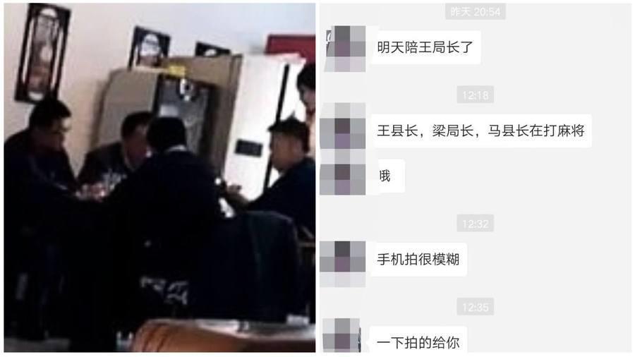 陝西官員多次在私人會所賭博被曝光