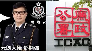 鄧炳強接任香港警務處長 盧偉聰被「免職」