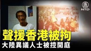 網絡聲援香港被抓 異見人士徐昆庭上拒認罪