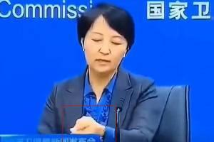 中共衛健委發佈會女司長速摘手錶 引熱議