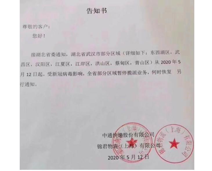 網傳中通快遞於武漢部份區域將暫停攬派業務告知書,引起一陣恐慌。(網絡截圖)
