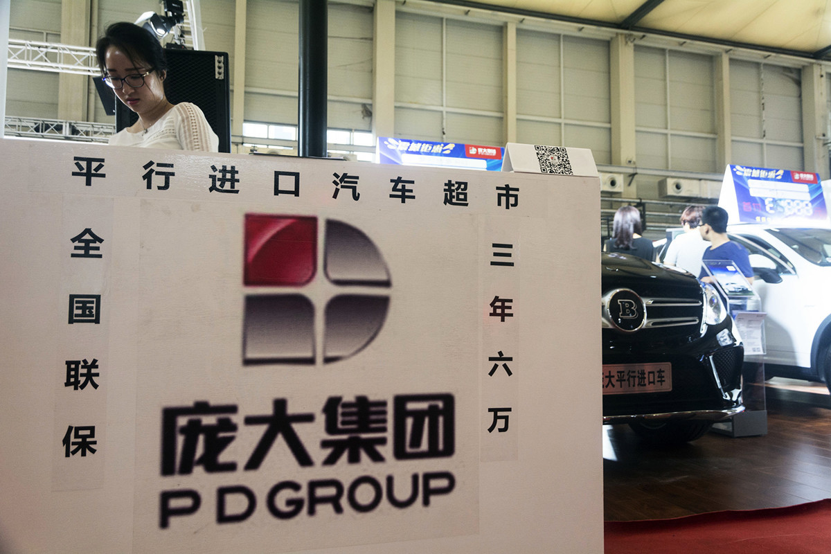 近日,大陸首家登陸A股的汽車經銷商「龐大集團」正式提交了「破產重組」申請。圖為龐大集團在2017大連國際汽車展上。(大紀元資料室)