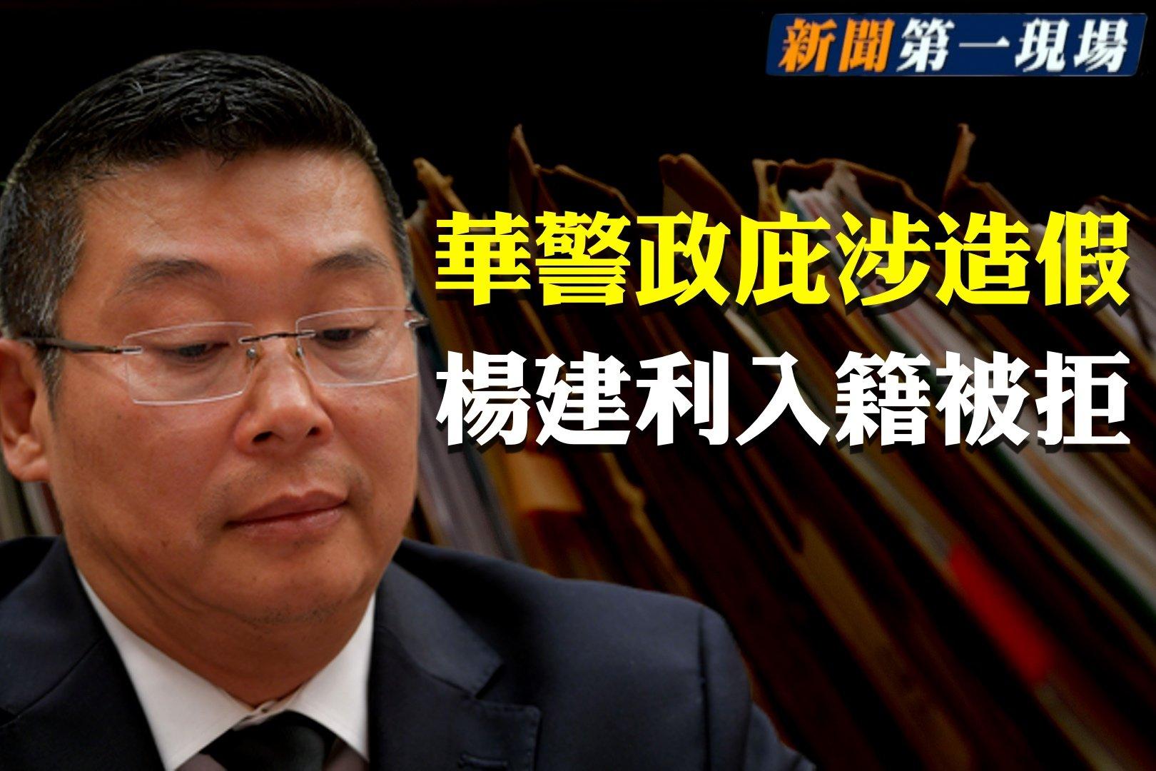 楊建利入籍被拒,華警政庇涉造假。(大紀元合成)