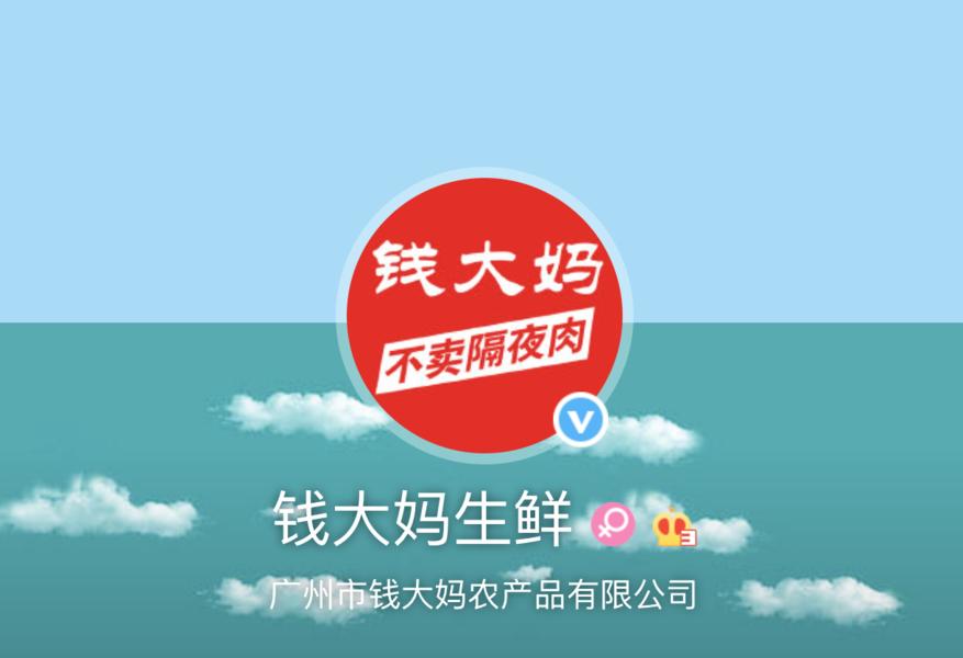 大陸超市「錢大媽」加盟商曝血虧內幕【影片】