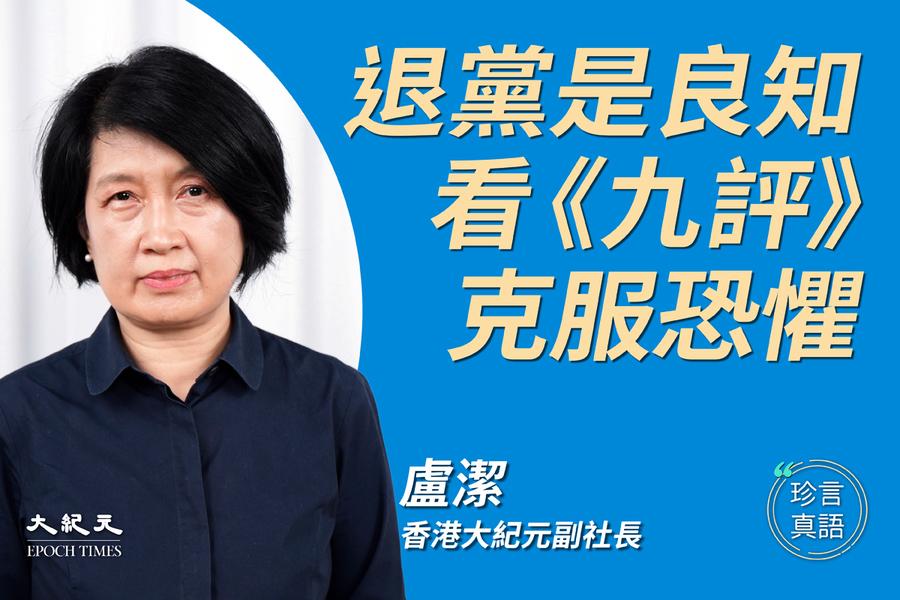 【珍言真語】盧潔:《九評》揭真相 退黨抹毒誓