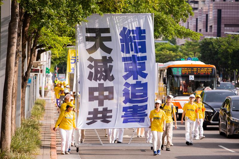 2020年7月18日,台灣法輪功學員在台北舉行「天滅中共 結束迫害」遊行。(陳柏州/大紀元)