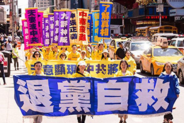 至今,超過3.72億中國人聲明退出中共黨、團、隊組織。(大紀元)