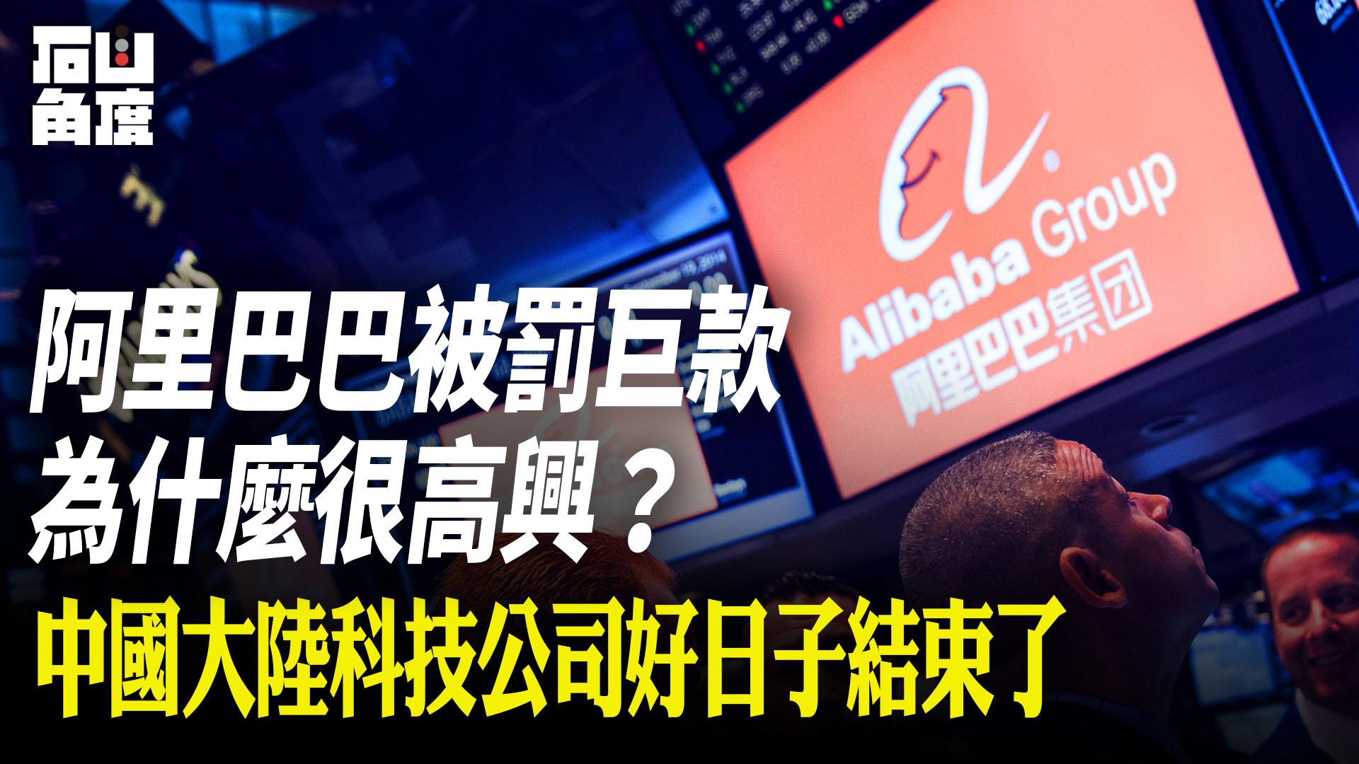 【有冇搞錯】阿里巴巴被罰182億,卻高興地感激感恩,原因是什麼?中國大陸幾家超級科技大企業崛起靠什麼?創新科技企業將遭遇困境。(大紀元香港新聞中心)