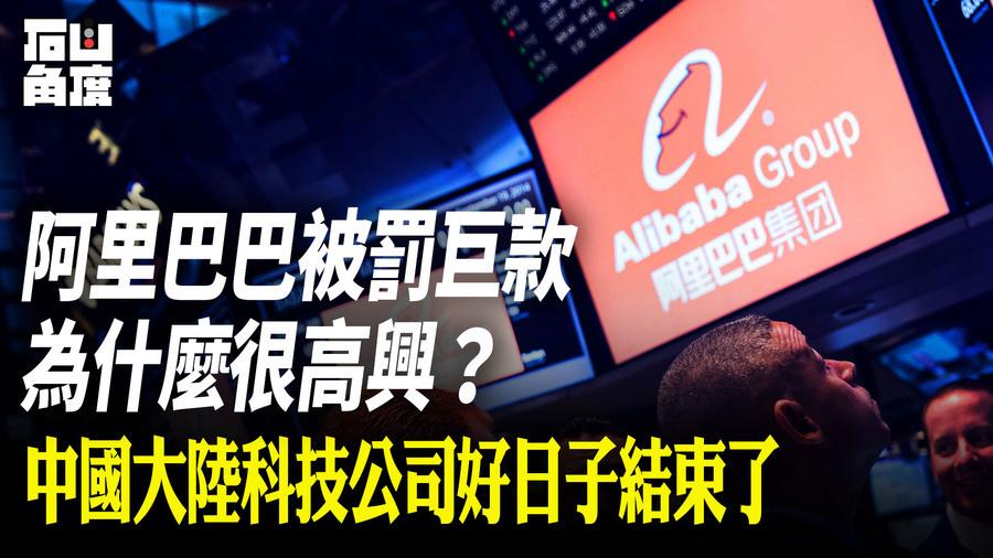【有冇搞錯】阿里巴巴被罰鉅款 為甚麼很高興?