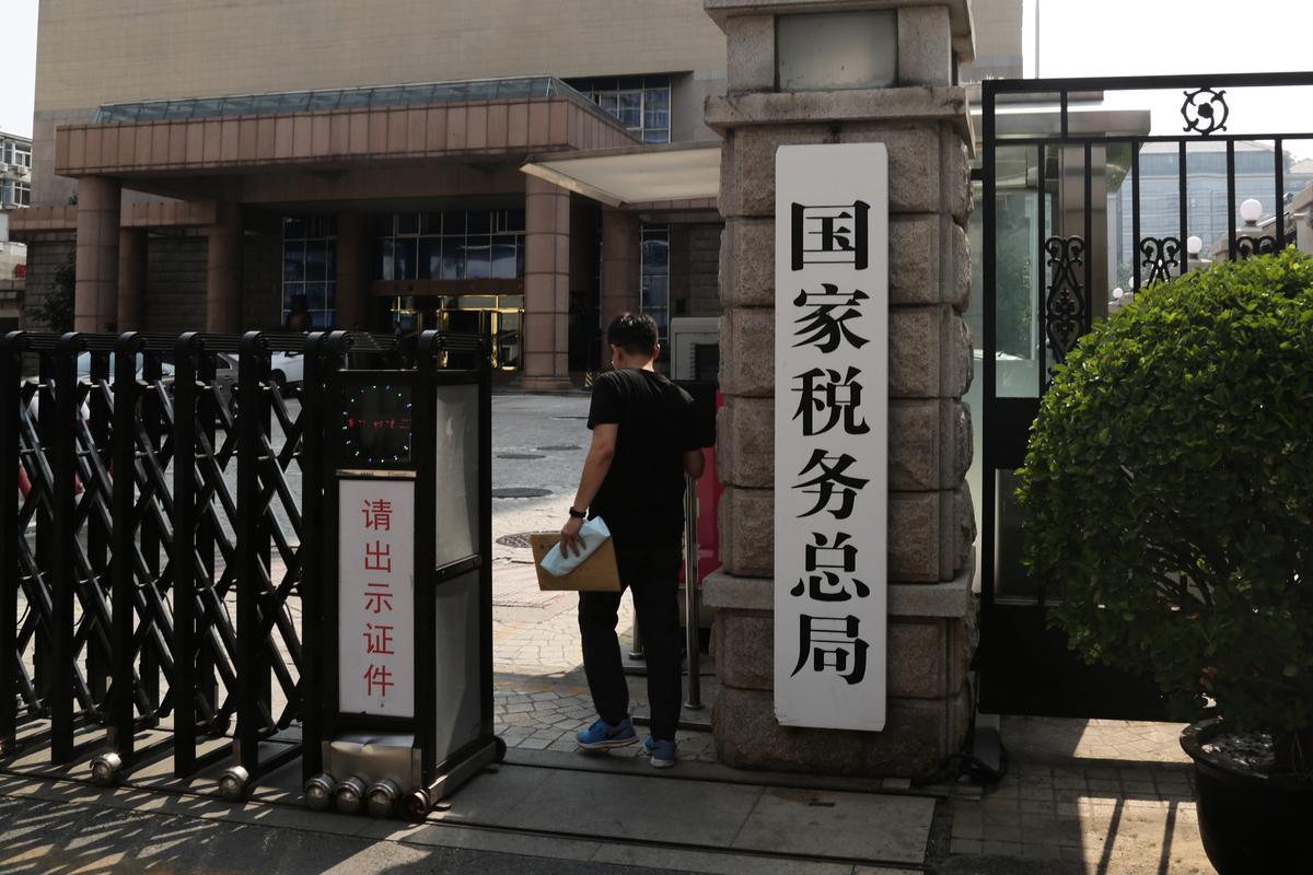中國大陸新版「個人所得稅法」的實施細則定稿,從明年1月1日起實施。(大紀元資料照)