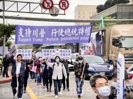 組圖:台北「挺特滅共」集會遊行 標語集錦