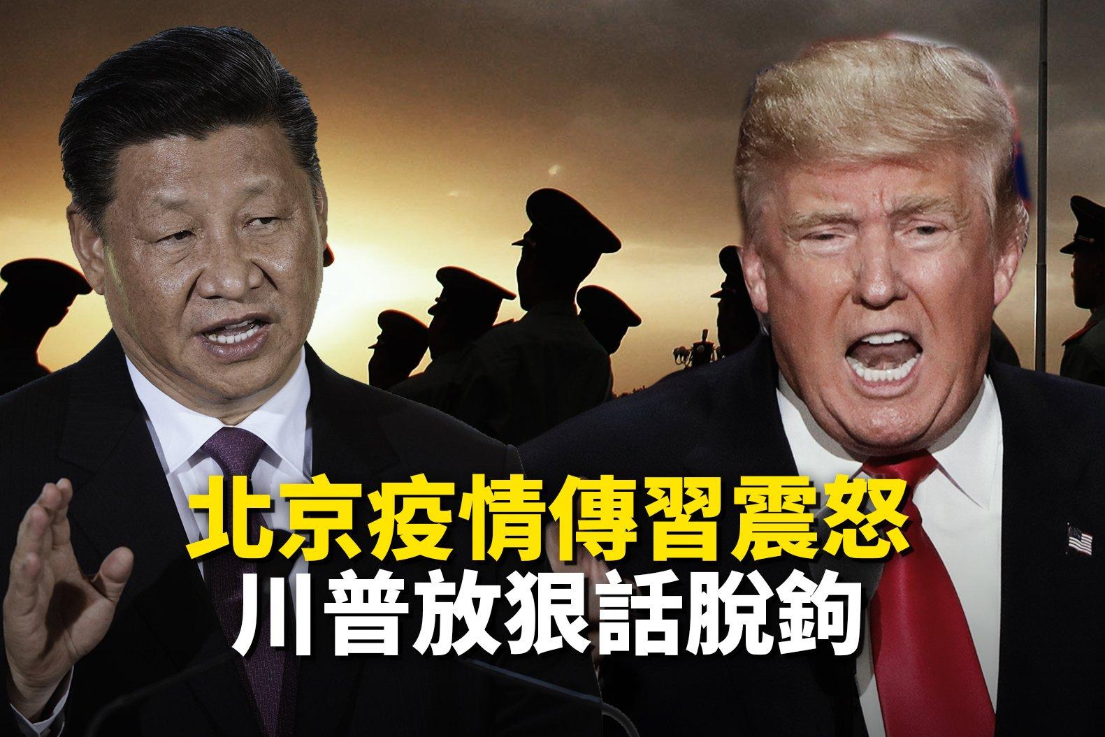 2020年6月18日美國總統特朗普發推文,表示與中方「全面脫鉤」一直是政策選項。隨後中共方面表示,中美脫鉤「不現實」。那麼中美之間是不可能脫鉤,還是北京仍然不懂美國呢?(大紀元合成)