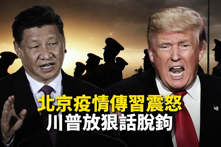 【新聞看點】特朗普警告脫鉤 北京疫情傳習震怒