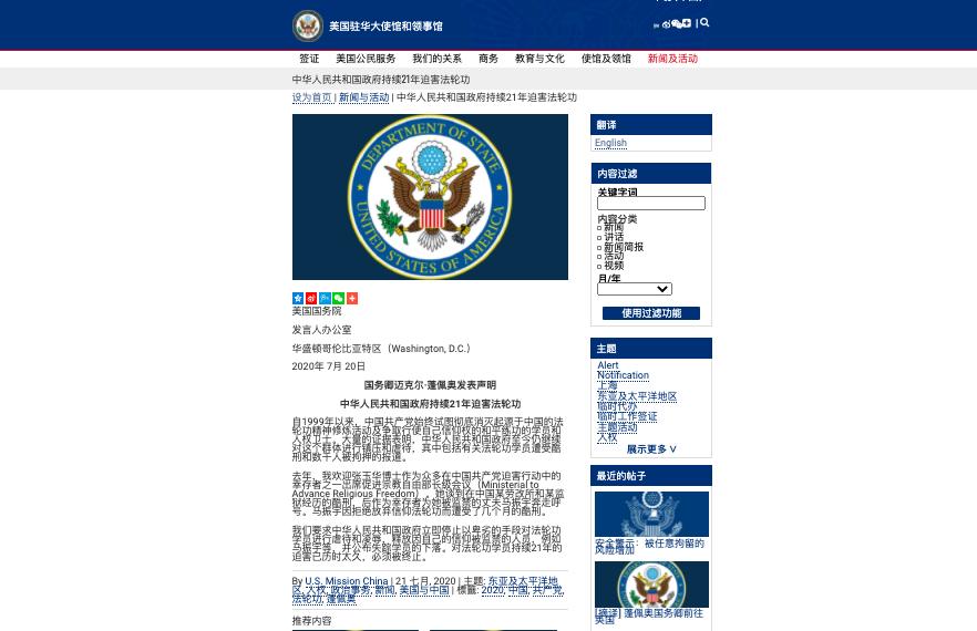 2020年7月20日,法輪功反迫害21周年日,美國駐華大使館和領事館的中英文網站,同時發佈了美國國務卿蓬佩奧要求中共必須停止迫害法輪功的中英文聲明全文。(美國駐華大使館的中文網站截圖/大紀元)