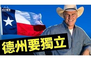 【西岸觀察】拜登要動最高院 德州釀公投獨立