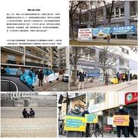 世界人權日 德國多團體抗議中共踐踏人權