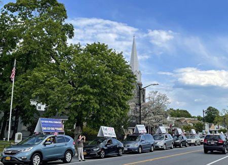 EndCCP車隊5月份連續兩周在紐約上州巡遊,傳遞「中共是疫情禍首」、「拒絕中共遠離瘟疫」信息。(全球退黨服務中心提供)